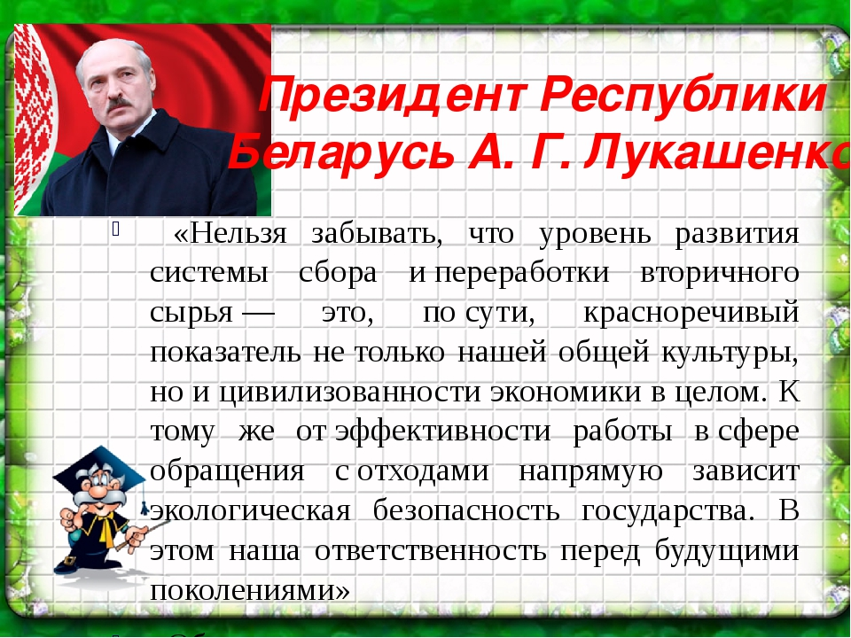 Президент Республики Беларусь А. Г. Лукашенко «Нельзя забывать, что уровень р...