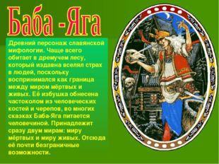 Древний персонаж славянской мифологии. Чаще всего обитает в дремучем лесу, ко