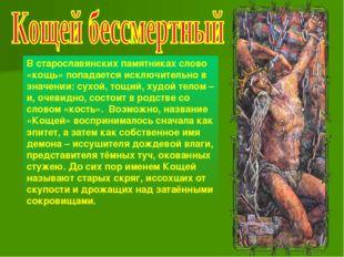 В старославянских памятниках слово «кощь» попадается исключительно в значении