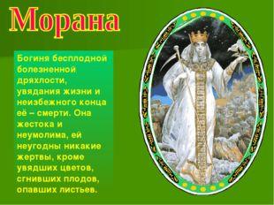 Богиня бесплодной болезненной дряхлости, увядания жизни и неизбежного конца е