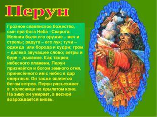 Грозное славянское божество, сын пра-бога Неба –Сварога. Молнии были его оруж