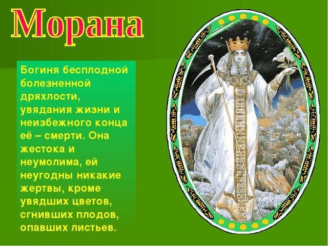 Богиня бесплодной болезненной дряхлости, увядания жизни и неизбежного конца е...