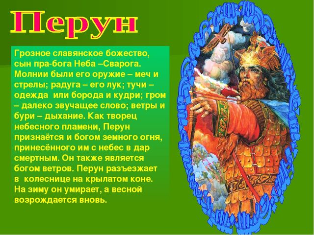 Грозное славянское божество, сын пра-бога Неба –Сварога. Молнии были его оруж...