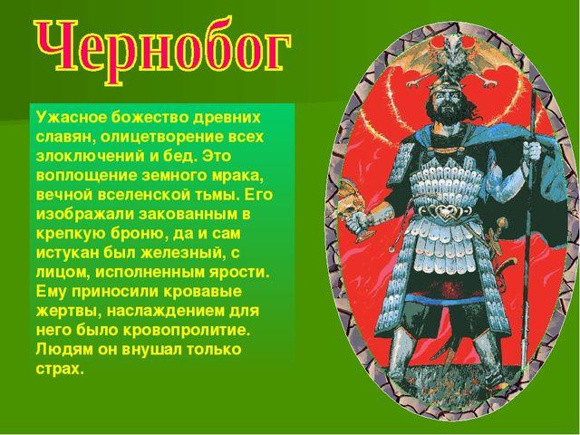 Ужасное божество древних славян, олицетворение всех злоключений и бед. Это во...