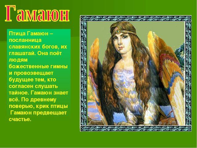 Птица Гамаюн – посланница славянских богов, их глашатай. Она поёт людям божес...