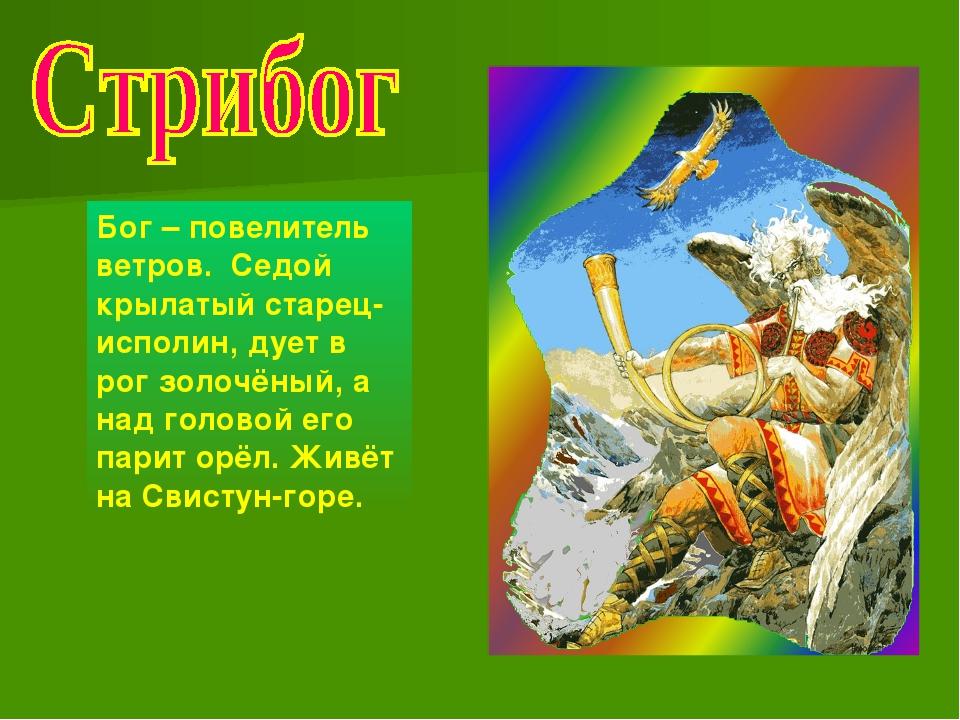 Бог – повелитель ветров. Седой крылатый старец-исполин, дует в рог золочёный,...