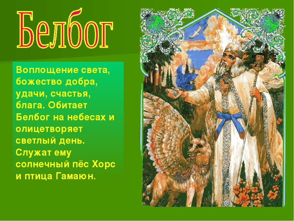 этого все славянские боги список и картинки фотограф, моей голове