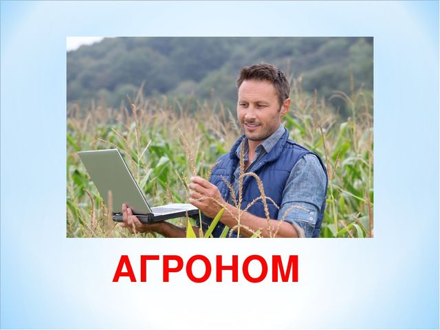 АГРОНОМ