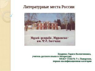 Литературные места России Бурдеева Лариса Валентиновна, учитель русского язы