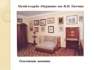 Музей-усадьба «Мураново» им. Ф.И. Тютчева Гоголевская комната
