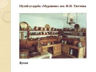 Музей-усадьба «Мураново» им. Ф.И. Тютчева Кухня