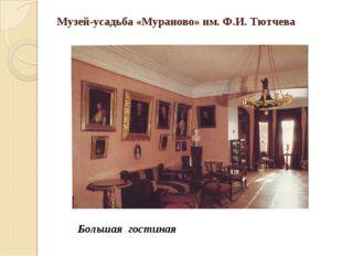Музей-усадьба «Мураново» им. Ф.И. Тютчева Большая гостиная