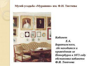 Музей-усадьба «Мураново» им. Ф.И. Тютчева Кабинет Е.А. Баратынского, где нахо