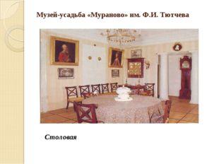 Музей-усадьба «Мураново» им. Ф.И. Тютчева Столовая