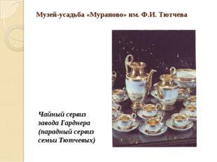Музей-усадьба «Мураново» им. Ф.И. Тютчева Чайный сервиз завода Гарднера (пара
