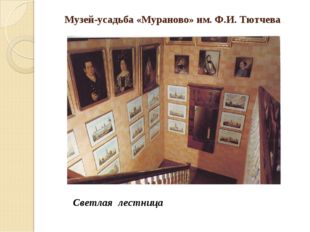Музей-усадьба «Мураново» им. Ф.И. Тютчева Светлая лестница