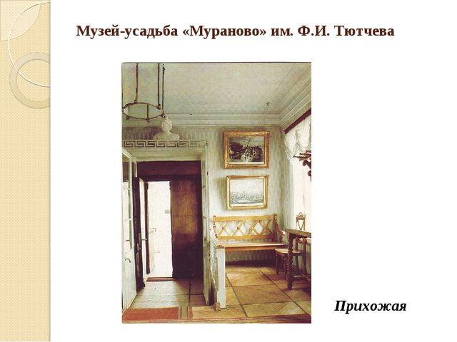 Музей-усадьба «Мураново» им. Ф.И. Тютчева Прихожая