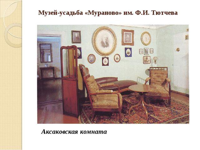 Музей-усадьба «Мураново» им. Ф.И. Тютчева Аксаковская комната