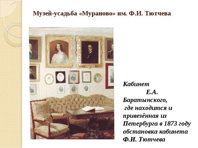 Музей-усадьба «Мураново» им. Ф.И. Тютчева Кабинет Е.А. Баратынского, где нахо...