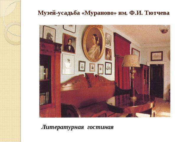 Музей-усадьба «Мураново» им. Ф.И. Тютчева Литературная гостиная