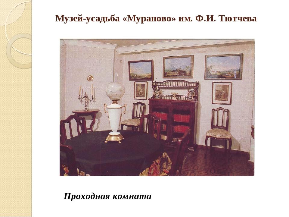 Музей-усадьба «Мураново» им. Ф.И. Тютчева Проходная комната