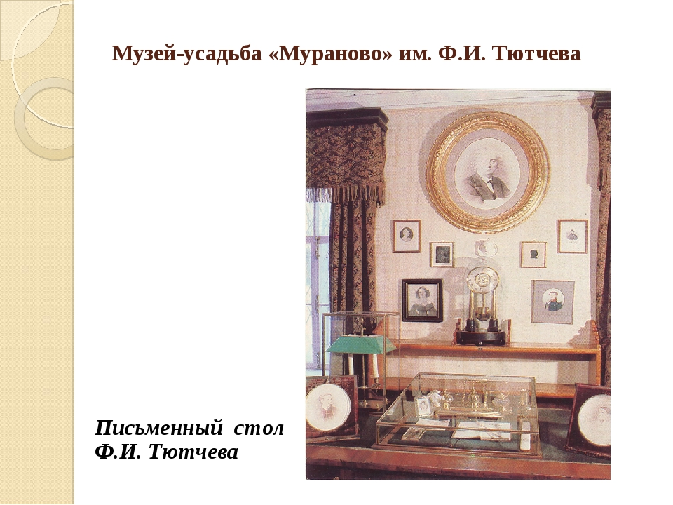 Музей-усадьба «Мураново» им. Ф.И. Тютчева Письменный стол Ф.И. Тютчева