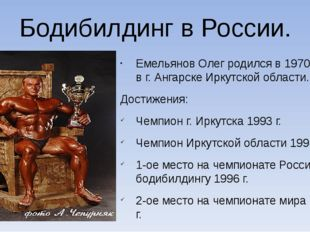 Бодибилдинг в России. Емельянов Олег родился в 1970 году в г. Ангарске Иркутс