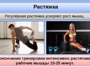 Растяжка Регулярная растяжка ускоряет рост мышц. По окончании тренировки инт