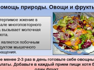 Помощь природы. Овощи и фрукты. Нестерпимое жжение в финале многоповторного с