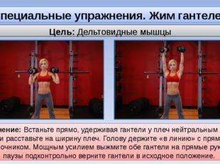 Специальные упражнения. Жим гантелей стоя. Цель: Дельтовидные мышцы Выполнени