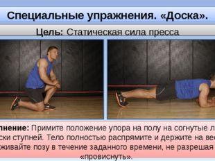 Специальные упражнения. «Доска». Цель: Статическая сила пресса Выполнение: Пр