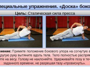 Специальные упражнения. «Доска» боком. Цель: Статическая сила пресса Выполнен