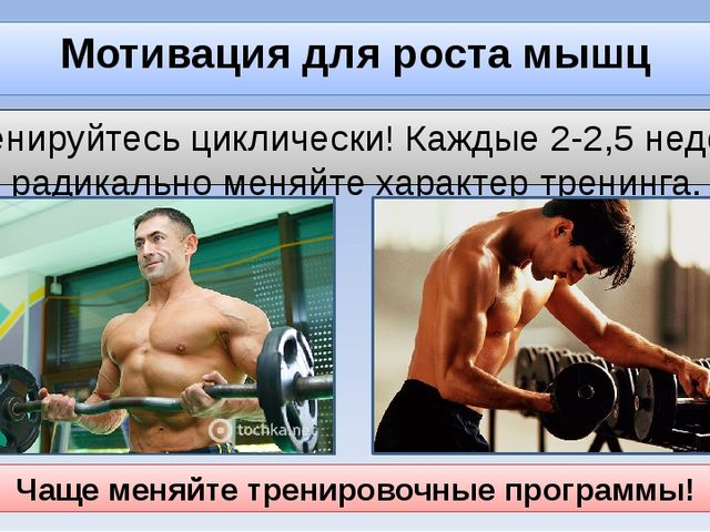 Мотивация для роста мышц Тренируйтесь циклически! Каждые 2-2,5 недели радикал...