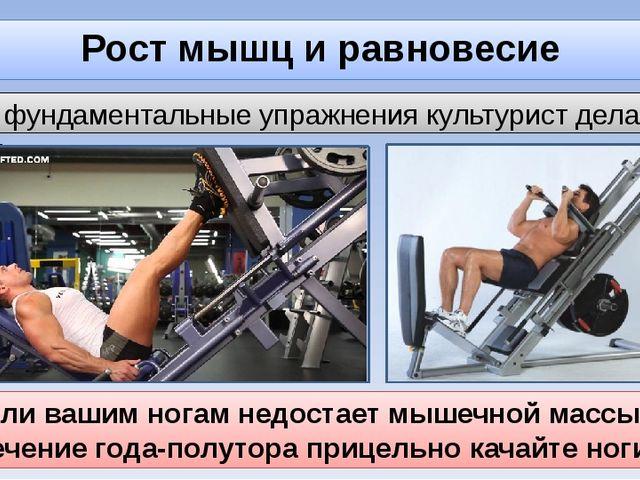 Рост мышц и равновесие Все фундаментальные упражнения культурист делает стоя....