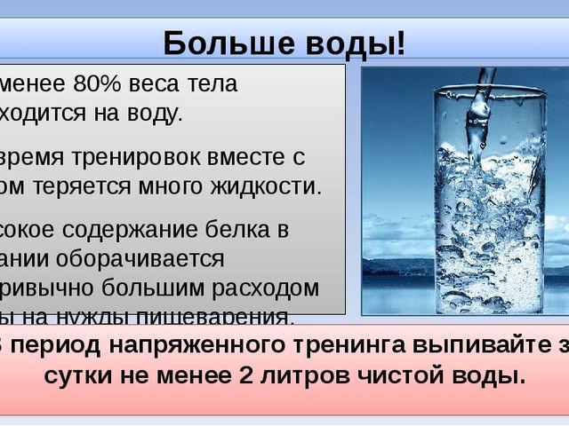 Больше воды! Не менее 80% веса тела приходится на воду. Во время тренировок в...