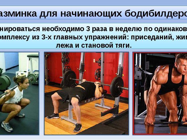 Тренироваться необходимо 3 раза в неделю по одинаковому комплексу из 3-х глав...