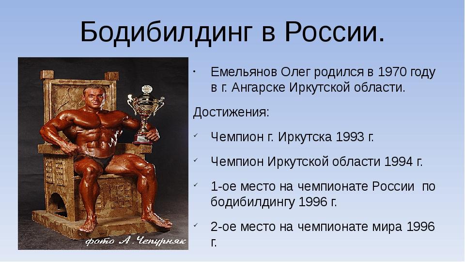 Бодибилдинг в России. Емельянов Олег родился в 1970 году в г. Ангарске Иркутс...