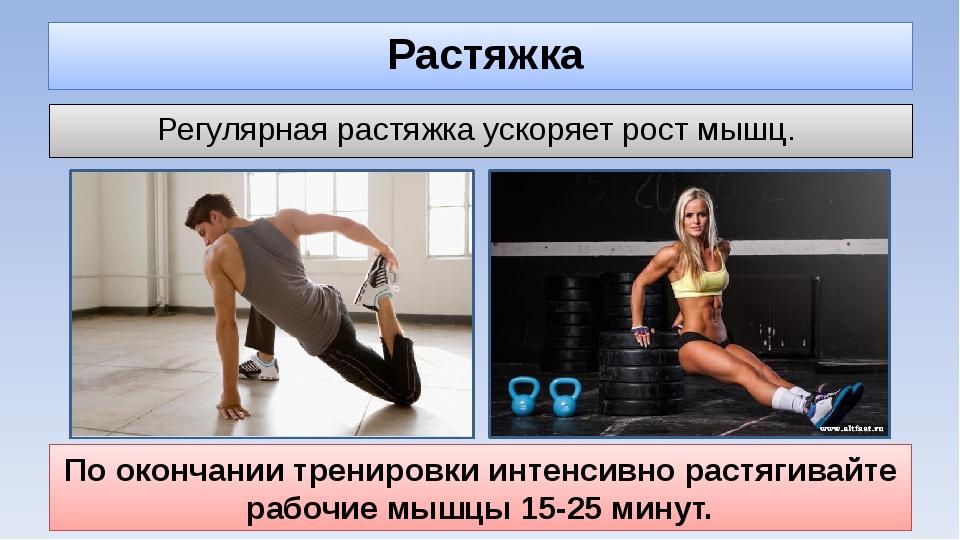 Растяжка Регулярная растяжка ускоряет рост мышц. По окончании тренировки инт...