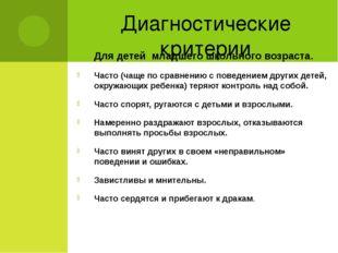 Диагностические критерии Для детей младшего школьного возраста. Часто (чаще п