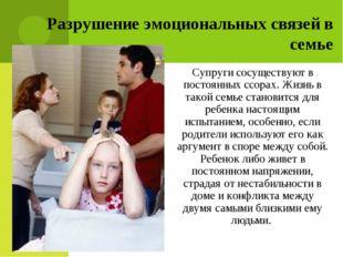 Разрушение эмоциональных связей в семье Супруги сосуществуют в постоянных ссо