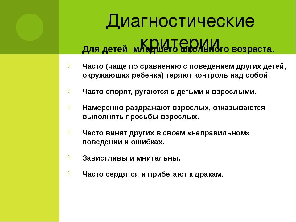 Диагностические критерии Для детей младшего школьного возраста. Часто (чаще п...