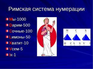 Римская система нумерации Mы-1000 Dарим-500 Cочные-100 Lимоны-50 Xватит-10 Vс