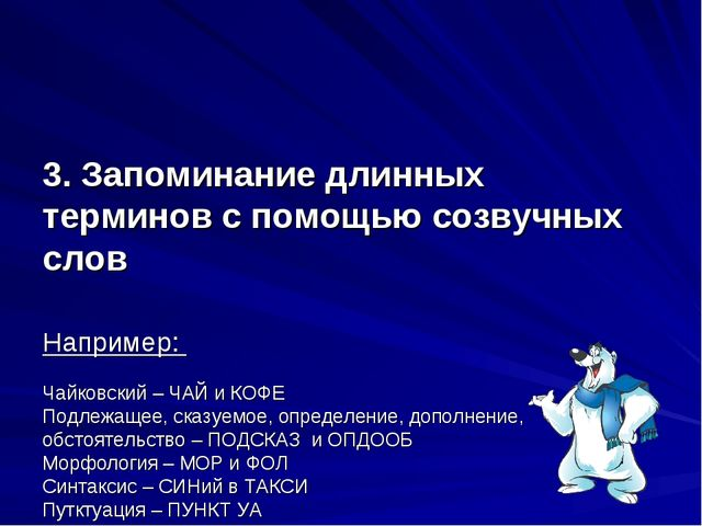 3. Запоминание длинных терминов с помощью созвучных слов Например: Чайковски...