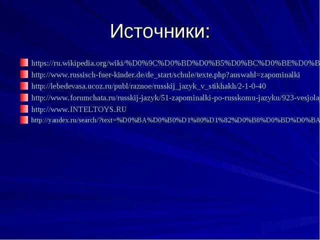 Источники: https://ru.wikipedia.org/wiki/%D0%9C%D0%BD%D0%B5%D0%BC%D0%BE%D0%BD...