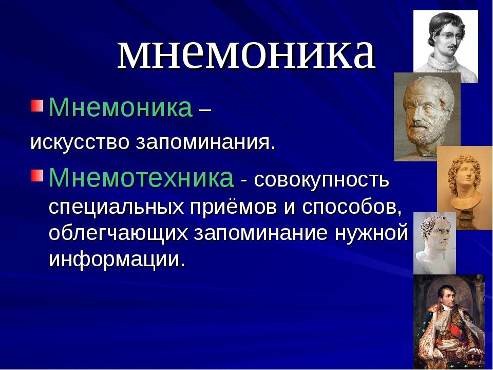 мнемоника Мнемоника – искусство запоминания. Мнемотехника - совокупность спец...