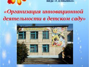 Муниципальное дошкольное образовательное бюджетное учреждение детский сад общ