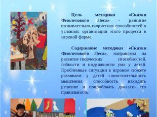 Методика познавательно-творческого развития Дошкольников «Сказки фиолетового