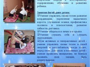 """""""Йога для детей"""" - это оригинальный, творческий подход к всестороннему оздоро"""