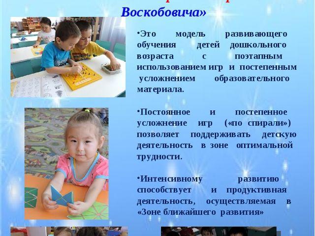«Игровая технология интеллектуально-творческого развития детей 3-7 лет «Сказо...