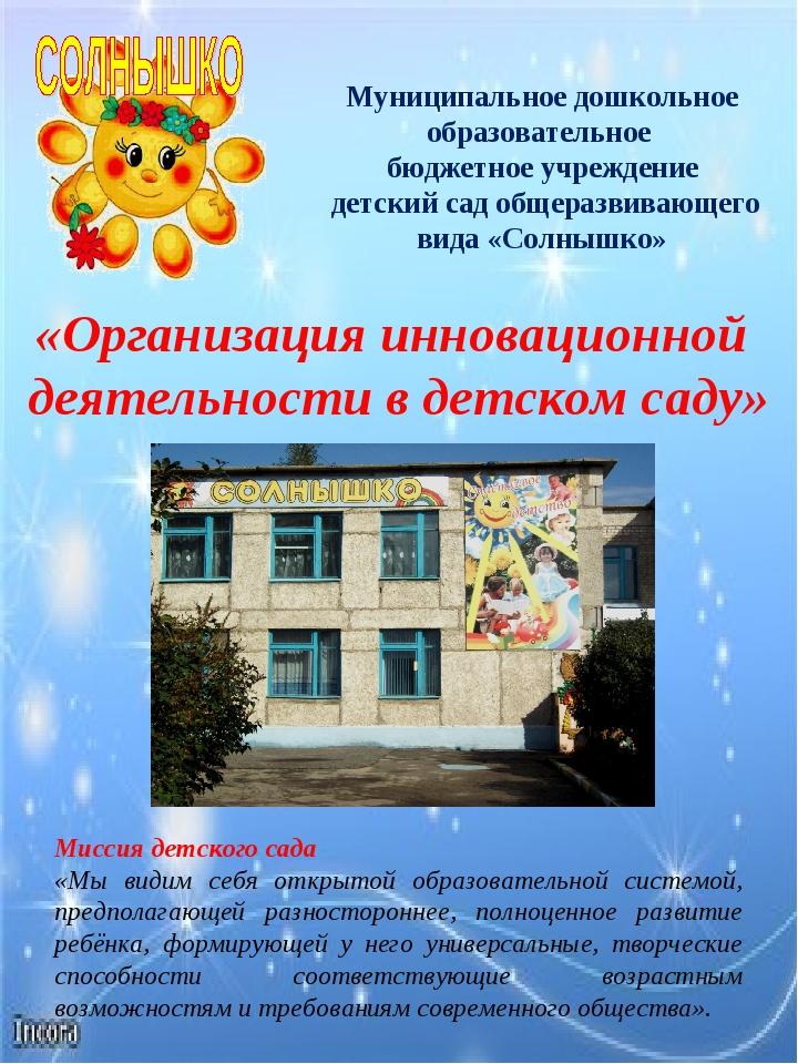 Муниципальное дошкольное образовательное бюджетное учреждение детский сад общ...